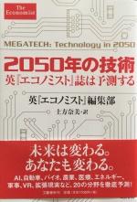2050b